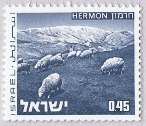 Israel 1973 Mount Hermon mountain stamp